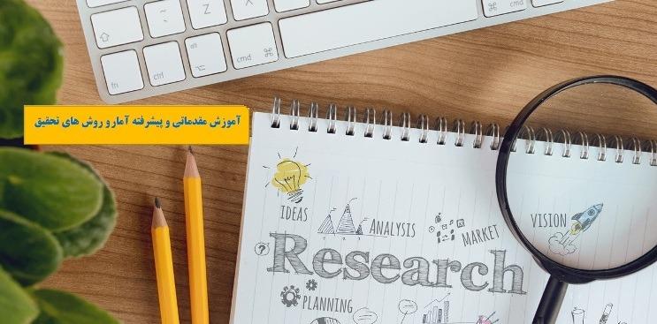 آموزش مقدماتی و پیشرفته آمار و روش های تحقیق