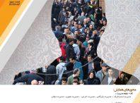 ششمین همایش بین المللی علوم انسانی، مدیریت و روانشناسی در جامعه