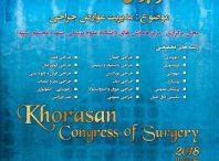 هفتمین کنگره جراحی خراسان