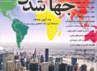 دومین همایش ملی جامعه شناسی تحلیلی، جهانی شدن و محلی گرایی