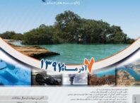 اولین همایش ملی توسعه پایدار خلیج فارس (اکوسیستم های حساس)