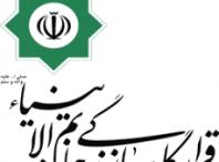 استخدام قرارگاه پدافند هوایی خاتم الانبیاء (ص)