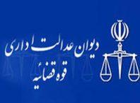 جزئیات تکمیلی از برگزاری ششمین آزمون استخدامی فراگیر دستگاههای اجرایی:دیوان عدالت اداری