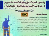 پنجمین همایش ملی پژوهش های نوین در حوزه علوم انسانی و مطالعات اجتماعی ایران