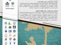 چهارمین کنفرانس بین المللی توانمندسازی جامعه در حوزه علوم انسانی و مطالعات فرهنگی