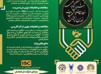 ششمین همایش ملی مطالعات و تحقیقات نوین در حوزه علوم تربیتی، روانشناسی و مشاوره ایران