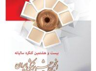 بیست و هشتمین کنگره سالیانه انجمن چشم پزشکی ایران
