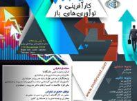 دوازدهمین کنفرانس بین المللی حسابداری و مدیریت و هشتمین کنفرانس کارآفرینی و نوآوری های باز