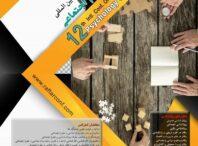 دوازدهمین کنفرانس بین المللی روانشناسی و علوم اجتماعی