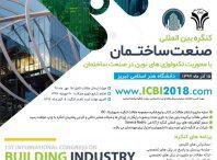 اولین کنگره بین المللی صنعت ساختمان با محوریت تکنولوژی های نوین در صنعت ساختمان