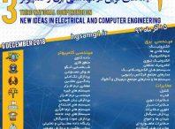 سومین همایش ملی ایده های نوین در مهندسی برق و کامپیوتر