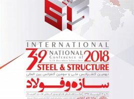 نهمین کنفرانس ملی سازه و فولاد