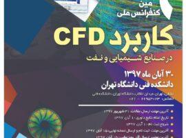 نهمین کنفرانس ملی کاربرد دینامیک سیالات محاسباتی در صنایع شیمیایی و نفت