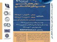 بیست و پنجمین همایش و نمایشگاه ملی ژئوماتیک و سومین کنفرانس مهندسی فناوری اطلاعات مکان