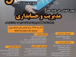 نهمین کنفرانس ملی تکنیک های مدیریت و حسابداری با رویکرد ارائه راهکارهای حل بحران مالی سازمان ها در جهت حمایت از تولید ملی