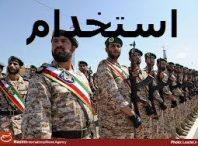 استخدام دانشگاه های افسری جمهوری اسلامی ایران